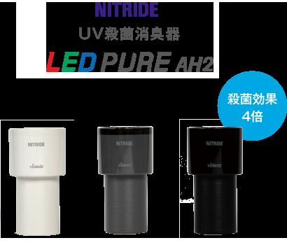 NITRIDE UV殺菌消臭器 LED PURE AH2