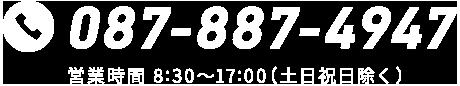 087-887-4947