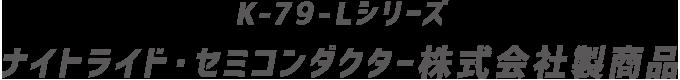ナイトライド・セミコンダクター株式会社製商品